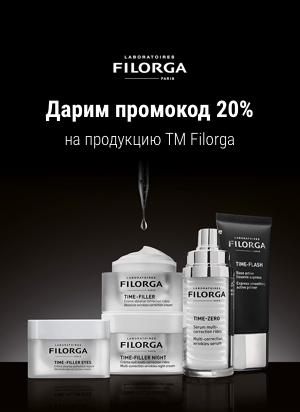 Дарим промокод 20% на ТМ Filorga