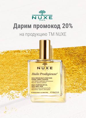 Дарим промокод 20% на ТМ NUXE