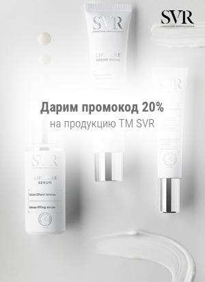 Дарим промокод 20% на ТМ SVR