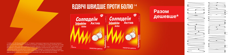 Скидка 50% на вторую упаковку Солпадеин Актив