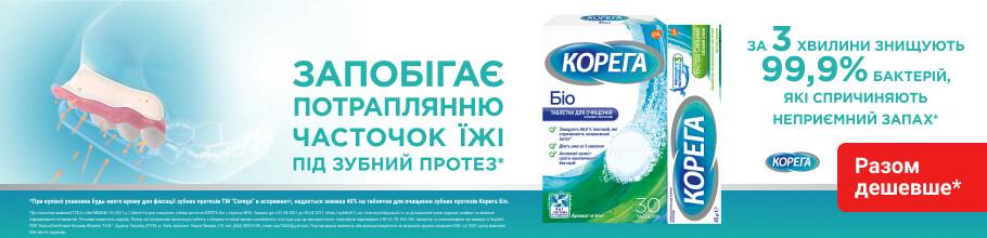 Скидка 40% на таблетки для очистки зубных протезов Корега Био
