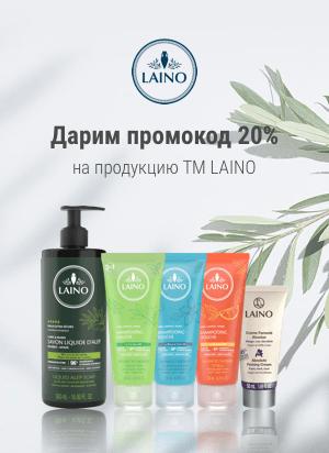 Дарим промокод 20% на ТМ LAINO