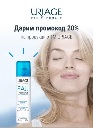 Дарим промокод 20% на ТМ URIAGE