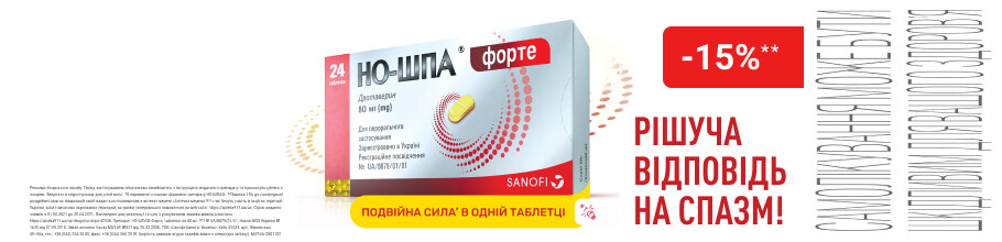 Скидка 15% на спазмолитический препарат ТМ Но-шпа