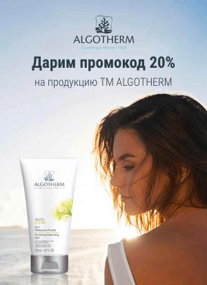 Дарим промокод 20% на ТМ ALGOTHERM