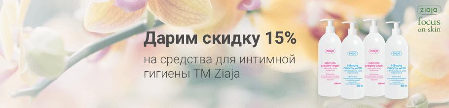 Скидка 15% на средства для интимной гигиены ТМ Ziaja