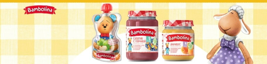 Скидка 20% на детское питание ТМ Bambolina