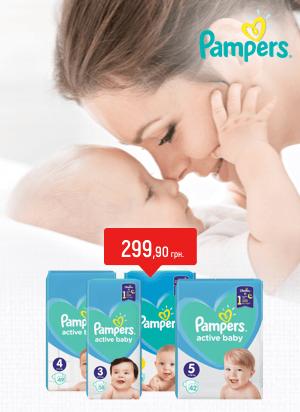 Спец цена на ТМ PAMPERS