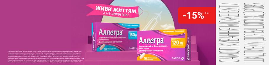 Скидка 15% на средство от аллергии ТМ Аллегра