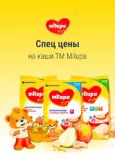 Спец цены на каши ТМ Milupa