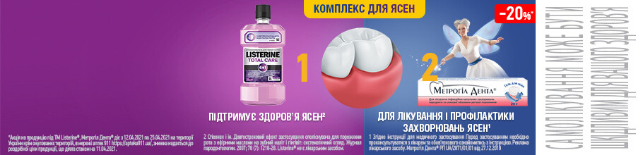 Скидка 20% на комплекс по уходу за деснами Listerine и Метрогил дента