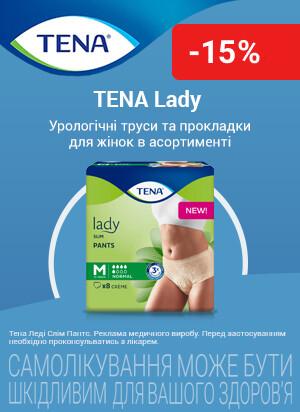 Скидка 15% на урологические прокладки и подгузники для взрослых ТМ Tena