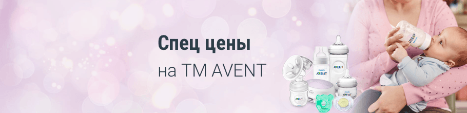 Спец цены на ТМ AVENT