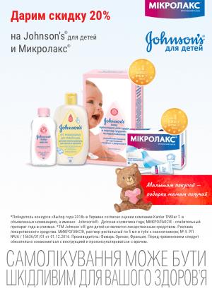Спец цены на ТМ Johnson's Baby и ТМ Микролакс