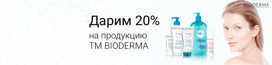 Дарим промокод 20% на ТМ BIODERMA