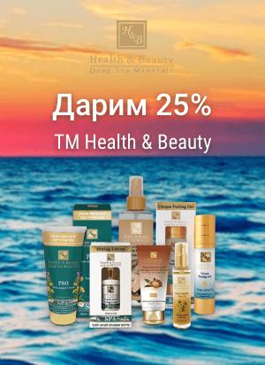 Дарим 25% на ТМ HEALTH&BEAUTY