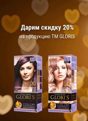 Дарим 20% на ТМ GLORIS