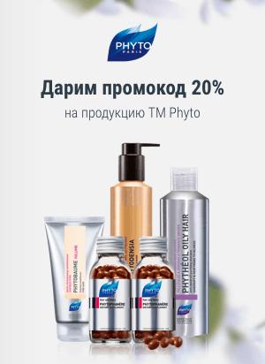 Дарим промокод 20% на ТМ PHYTO