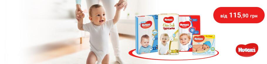 Детские подгузники ТМ Huggies по приятной цене
