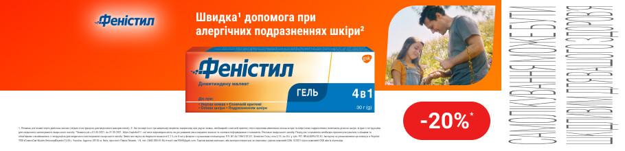 Скидка 20% на препарат от аллергии ТМ Фенистил