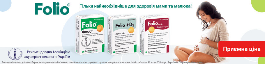 Витамины для будущих мам ТМ Фолио по приятной цене