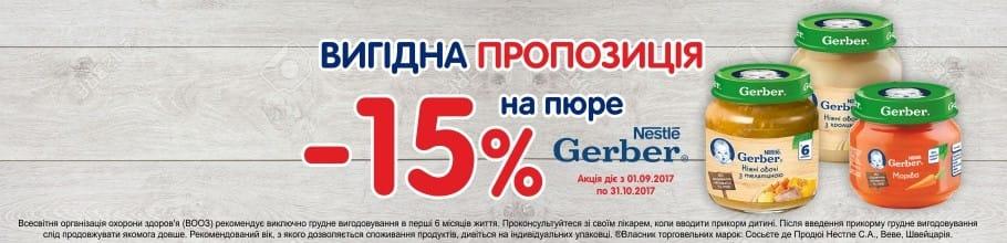 Акция на ТМ НАН и Гербер – 15% скидка