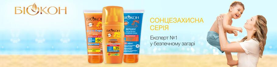 Скидка 20% на солнцезащитную косметику от ТМ Биокон