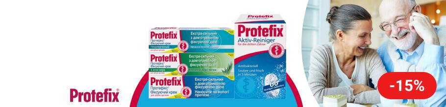 Скидка 15% на средства для зубных протезов ТМ Protefix