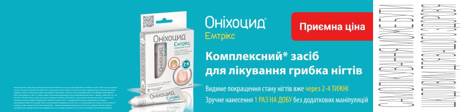 Комплексное средство для лечения грибка ногтей Онихоцид® Эмтрикс по приятной цене