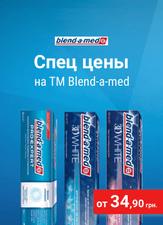 Спец цены на ТМ Blend-a-med
