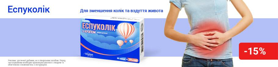 Скидка 15% на капсулы Эспуколик с укропом  для уменьшения колик и вздутия живота