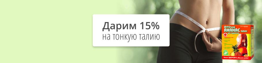 Дарим 15% на детокс и тонкую талию