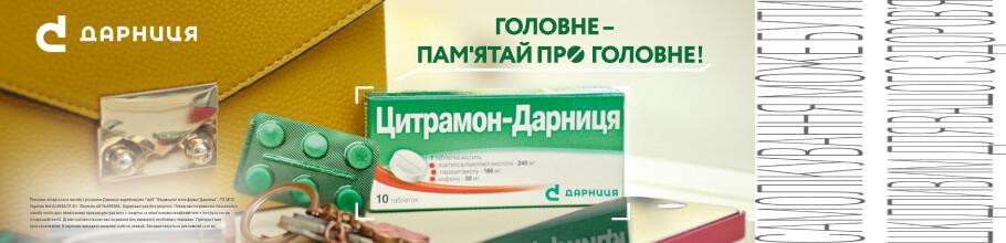 Обезболивающее средство Цитрамон-Дарница по приятной цене