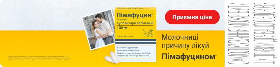Молочницы причину лечи Пимафуцином по приятной цене