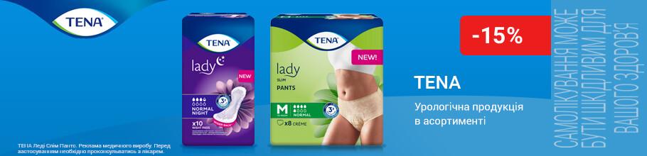 Скидка 15% на урологические прокладки, трусики и подгузники ТМ Tena