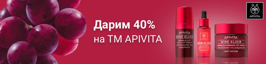 Дарим 40% на ТМ APIVITA