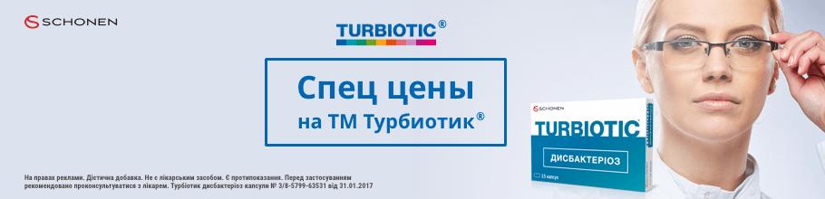 Спец цены на ТМ Турбиотик