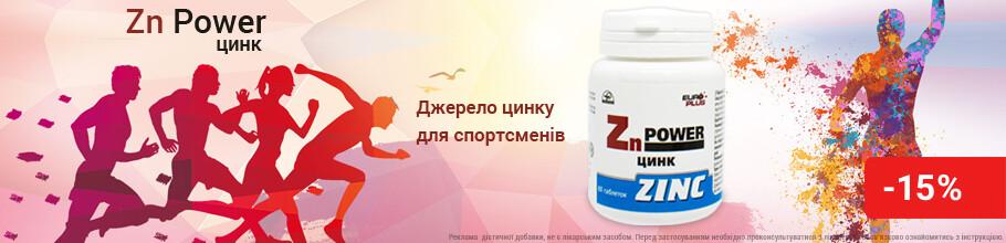 Скидка 15% на Zn-Power Цинк для спортсменов