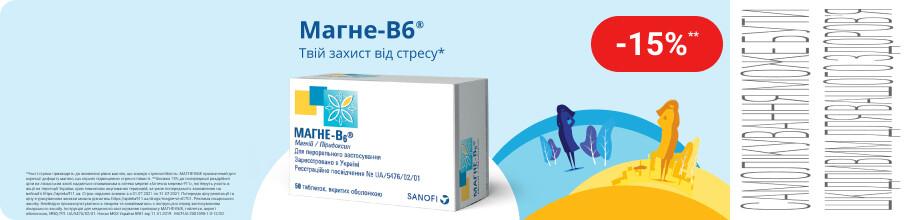 Скидка 15% на средство для коррекции дефицита магния ТМ Магне-B6