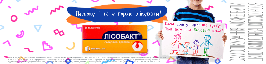 Спец цена на ТМ Лисобакт