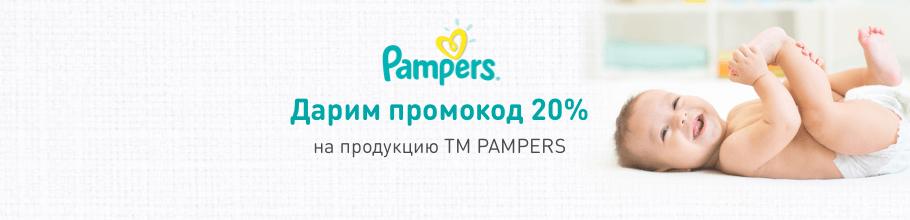 Дарим промокод 20% на ТМ PAMPERS