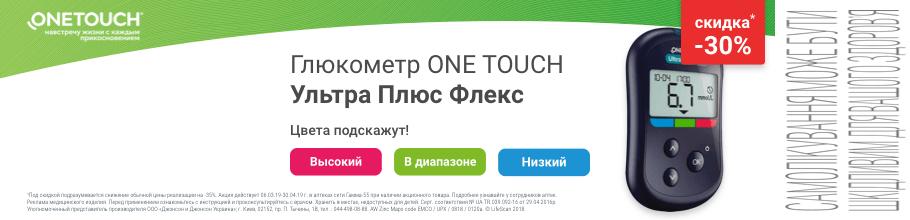 Дарим 30% на глюкометры ТМ One Touch