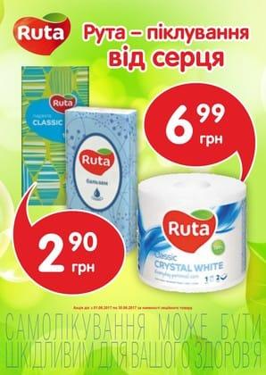 "Акция на ТМ ""РУТА"" – фиксированная цена – 6,99 и 2,90 грн"