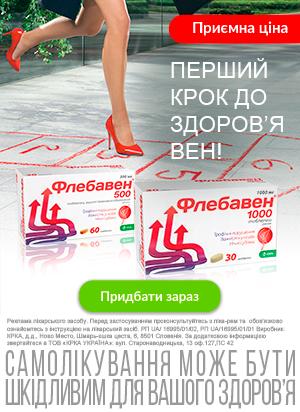 Флебавен® - первый шаг к здоровью вен