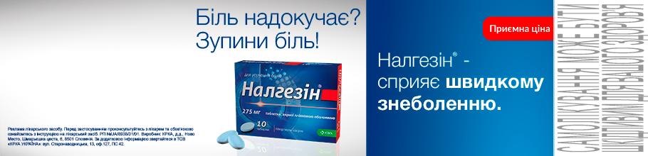 Налгезин® - способствует быстрому обезболиванию