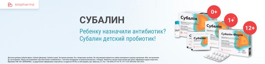 Спец цены на ТМ Субалин