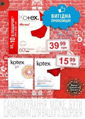 """Акция на ежедневные прокладки ТМ """"Kotex"""" – фиксированная цена – 39,99 и 15,99 грн"""