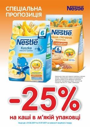 Акция на каши ТМ «Nestle» - скидка -25%