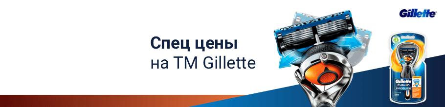 Спец цены на ТМ Gillette