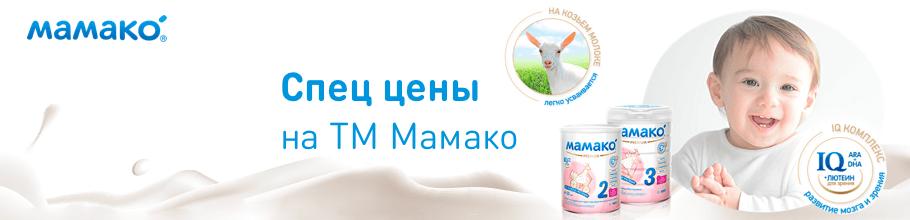 Дарим 20% на детское питание на основе козьего молока ТМ Мамако